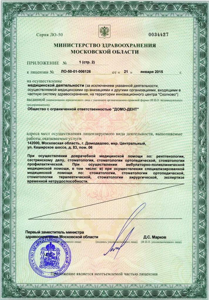 лицензия на осуществление мед. деятельности клиники ДомоденТ-Элит (рентгендиагностика)