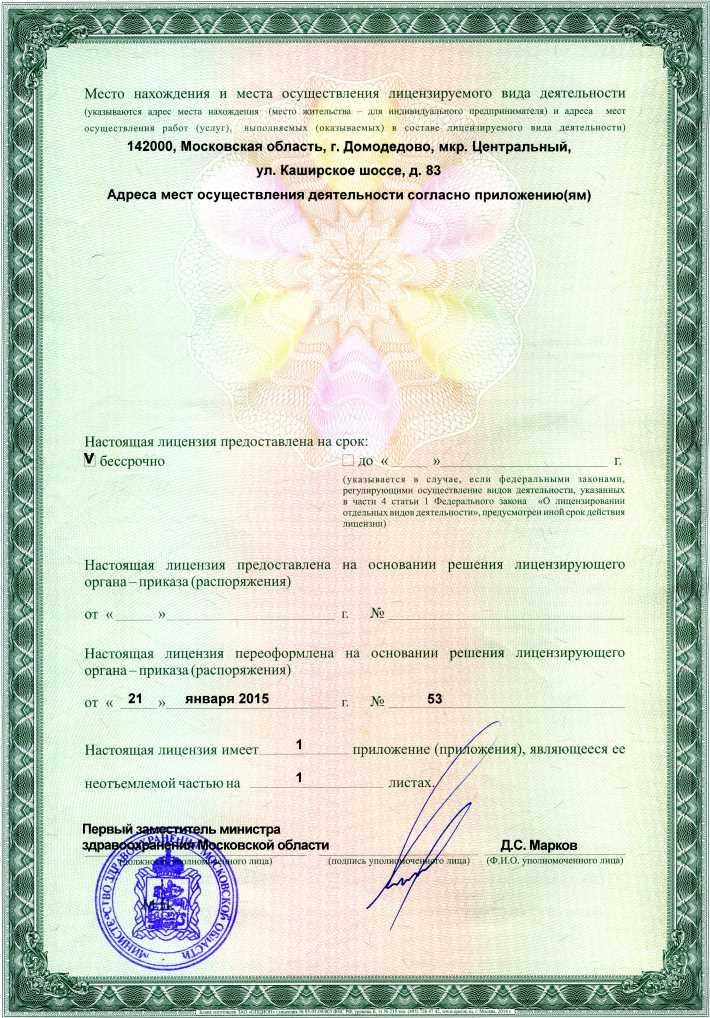лицензия на осуществление мед. деятельности клиники ДомоденТ-Элит