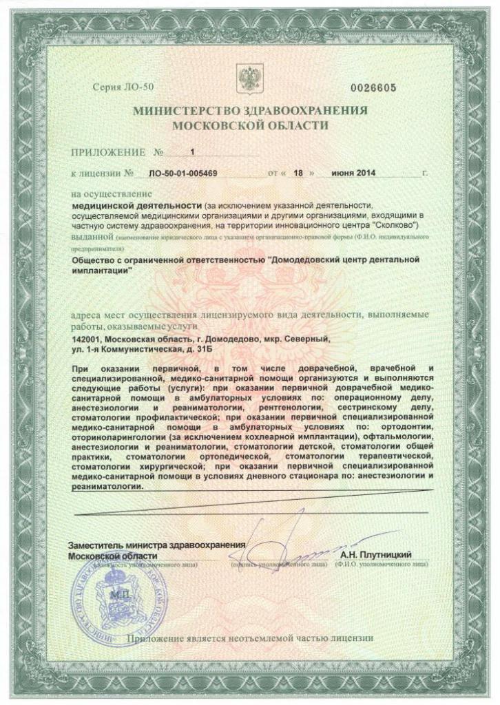 Лицензия ДЦДИ (3)s.jpg