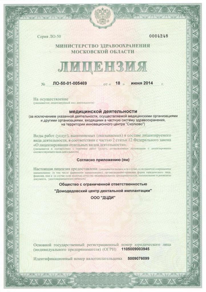 Лицензия ДЦДИ (1)s.jpg